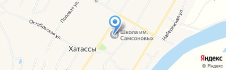Хатасская средняя общеобразовательная школа им. П.Н. и Н.Е. Самсоновых на карте Хатассов