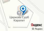 Союз армян г. Якутска на карте