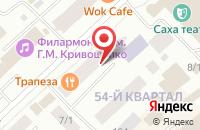 Схема проезда до компании Сервис Центр в Якутске