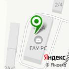 Местоположение компании Саха инновационная компания
