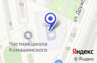Схема проезда до компании ГАСТРОНОМ № 2 в Славянке
