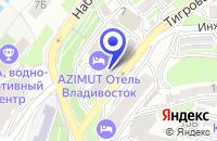 Схема проезда до компании ФИЛИАЛ ИНТУРИСТ во Владивостоке