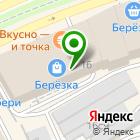 Местоположение компании Книги-Сувениры