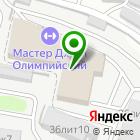 Местоположение компании ЮТТА