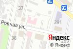 Схема проезда до компании Автостоянка в Уссурийске