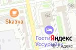 Схема проезда до компании Уссурийск в Уссурийске