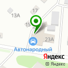 Местоположение компании Авто-народный