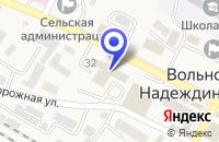 Схема проезда до компании СТОМАТОЛОГИЧЕСКИЙ КАБИНЕТ в Вольно-Надеждинском