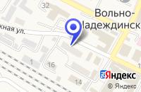 Схема проезда до компании ХОЗЯЙСТВЕННЫЙ МАГАЗИН в Вольно-Надеждинском
