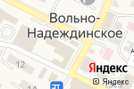Схема проезда до компании Отдел судебных приставов по Надежденскому району в Вольно-Надеждинском