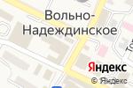 Схема проезда до компании Карапуз в Вольно-Надеждинском