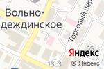 Схема проезда до компании Надеждинская центральная районная больница в Вольно-Надеждинском