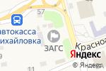 Схема проезда до компании Росгосстрах страховой отдел в с. Михайловка в Михайловке