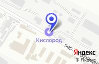 Схема проезда до компании КИСЛОРОД в Уссурийске