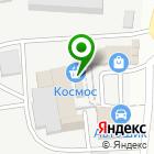 Местоположение компании Космос