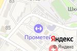 Схема проезда до компании Прометей в Трудовом
