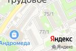 Схема проезда до компании СДВБ в Трудовом