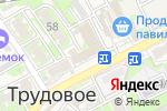 Схема проезда до компании Магазин косметики в Трудовом