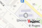 Схема проезда до компании Средняя общеобразовательная школа №70 в Трудовом