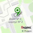 Местоположение компании Детская школа искусств №2