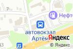 Схема проезда до компании Автовокзал в Артёме