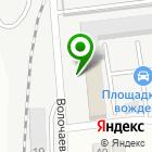 Местоположение компании Артемовская автомобильная школа ДОСААФ