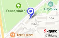 Схема проезда до компании ЛОМБАРД в Фокине
