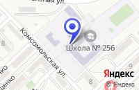 Схема проезда до компании ШКОЛА №256 в Фокине