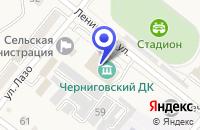 Схема проезда до компании ДОМ КУЛЬТУРЫ в Черниговке