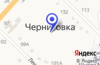 Схема проезда до компании МАГАЗИН ЧП ПОПОВА АНГАРА в Черниговке