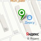 Местоположение компании ДЕРСУ
