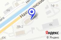 Схема проезда до компании АВТОЦЕНТР ФОРТУНА в Находке