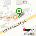 Местоположение компании Автонаходка