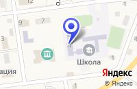Схема проезда до компании ЦЕНТР ДОСУГ в Анучино