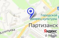 Схема проезда до компании ОВД ГОРОДСКОЙ в Партизанске