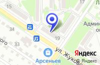 Схема проезда до компании ФАУНА в Арсеньеве