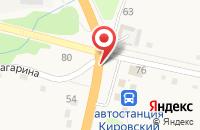 Схема проезда до компании МП СТО КИРОВСКОЕ в Кировском