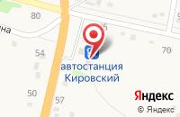 Схема проезда до компании МОНТАЖНО-СТРОИТЕЛЬНАЯ ОРГАНИЗАЦИЯ в Кировском