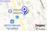Схема проезда до компании ШКОЛА НАЧАЛЬНАЯ № 25 в Чугуевке