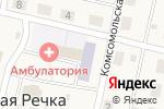 Схема проезда до компании Администрация Осиновореченского сельского поселения в Осиновой Речке