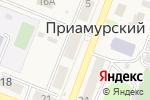 Схема проезда до компании Светлана в Приамурском