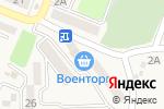 Схема проезда до компании Военторг в Приамурском
