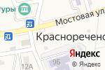 Схема проезда до компании Здоровье в Краснореченском