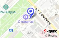 Схема проезда до компании РЕГИОБАНК в Амурске