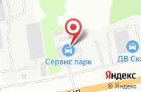 Схема проезда до компании Сервис Парк в Хабаровске