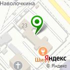 Местоположение компании Сотрудничество