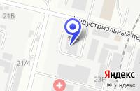 Схема проезда до компании ТФ ДАЛЬТЕХМАШСЕРВИС в Хабаровске