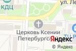 Схема проезда до компании Храм блаженной Ксении Петербургской в Некрасовке