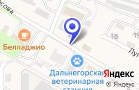 Схема проезда до компании ВЕТЕРИНАРНАЯ СТАНЦИЯ в Дальнегорске