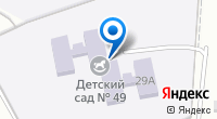 Компания Детский сад №49 на карте